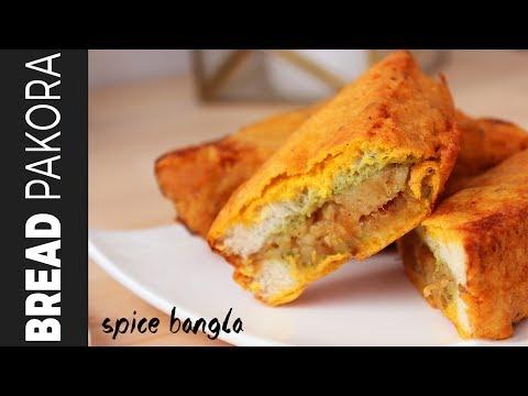 পাউরুটির পাকোড়া । ইফতার রেসিপি। Stuffed Bread Pakora   Bread Pakora Recipe   Pakora Recipe Bangla  