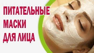 Питательные маски для лица в домашних условиях для проблемной кожи