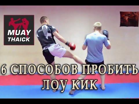6 способов пробить лоу кик - тайский бокс удары