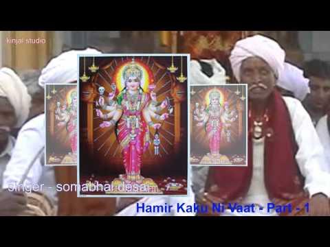 sadhima ni regdi - hamir kaku ni vaat - part -1 - singer - somabhai...