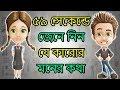 কিভাবে Body Language পড়ে মনের কথা জানতে হয় – Motivational Video In BANGLA