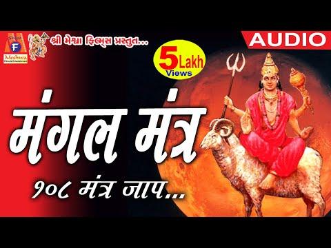Mangal Mantra Jaap | मंगल महादशा के निवारण के लिए इस मंत्र जाप से अच्छा परिणाम प्राप्त होता है thumbnail