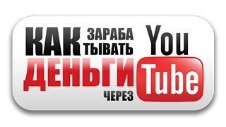 Партнерская программа YouTube / заработок на youtube / Монетизация видео / YouTube AIR