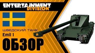 World of tanks - Обзор шведского танка 8 уровня Emil 1
