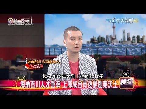 雙城記-20190608 夢想啟航的地方 台灣青年西進大陸尋機遇
