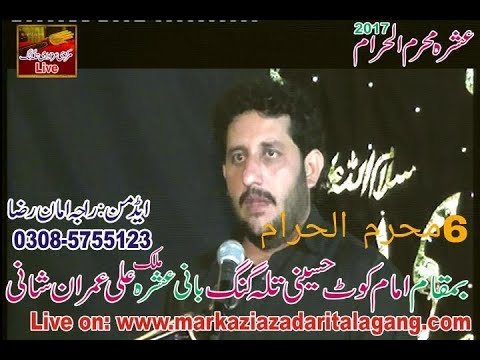 Live ashra 6th Muharram zakir Murtaza Aashiq talagang 2017
