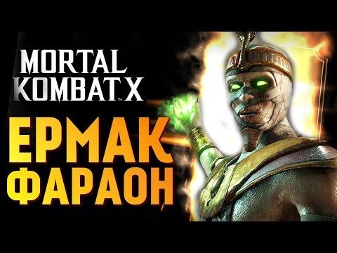 Mortal Kombat X - Ранний Доступ ЕРМАК ФАРАОН за 19,99$