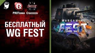 Бесплатный WG Fest - Танконовости №55 - Будь готов! [World of Tanks]