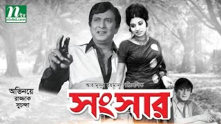 Old Bangla Movie: Shongshar |  Razzak, Suchonda & Subarna | Old Bangla Hit Movie