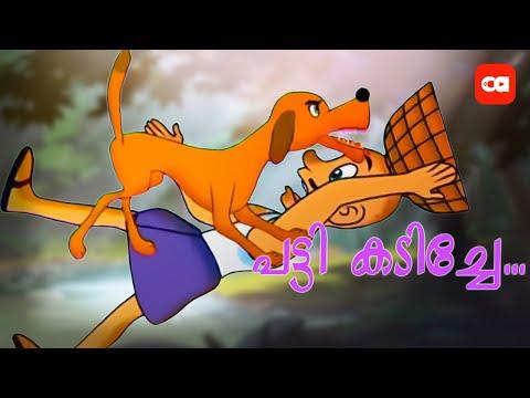 മൊട്ടത്തലയന് കുട്ടപ്പന് - Kids Song video