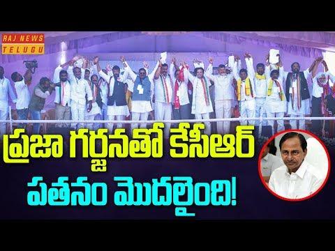 ప్రజా గర్జనతో కేసీఆర్ పతనం మొదలైంది ! || Rahul Gandhi & Chandrababu Comments on KCR & PM Modi
