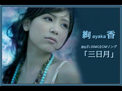 Mikazuki - Ayaka Full HD (Vietsub)