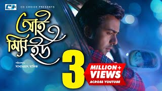 I Miss You | Apurba | Mou | Joysir Kar Joya | Shakhawat Manik | Bangla New Natok 2018