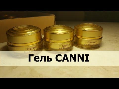 Гели CANNI для укрепления и наращивания ногтей