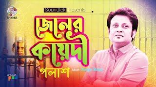 Polash - Jeler Koyedi   Ronger Maiya   Soundtek