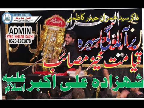 Zakir Syed Imran Haider Kazmi | Sehra Shehzada Ali Akber as | 25 December 2018 | jhodywali sialkot