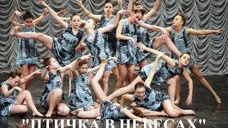 """Образцовый ансамбль """"Серпантин"""" Птичка в небесах"""