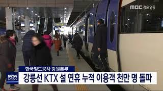 데)강릉선 KTX 설 연휴 누적 이용객 천만 명 돌파