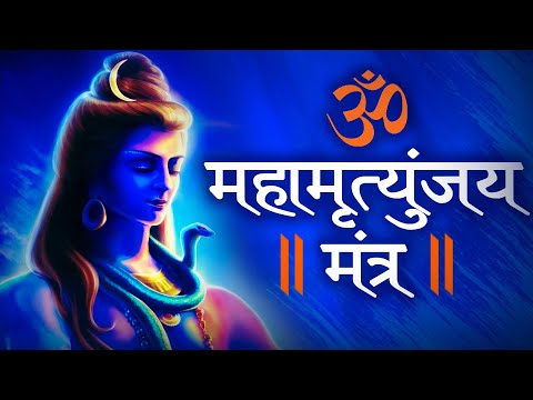 Om Trayambakam Yajamahe - Popular Mahamrityunjaya Mantra video