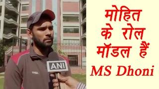 MS Dhoni, AB de Villiers is my role model reveals Mohit Ahlawat  | वनइंडिया हिन्दी