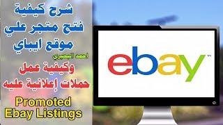 شرح كيفية فتح متجر علي إيباي وكيفية عمل حملات إعلانية عليه -  Promoted Ebay Listings