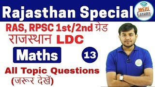 1:00 PM - Rajasthan Special Maths by Sahil Sir | Day #13 | All Topic Questions
