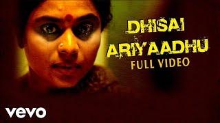 Aarohanam - Aarohanam - Dhisai Ariyaadhu Full Video