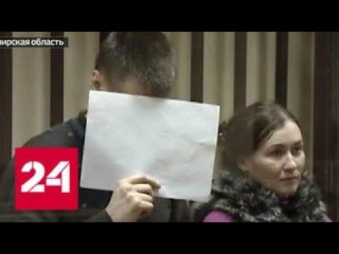 Владимирские душегубы-риелторы получили серьезные сроки - Россия 24