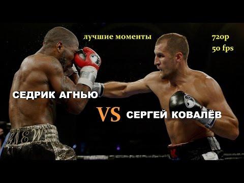 Сергей Ковалёв vs. Седрик Агнью (лучшие моменты)|720p|50fps