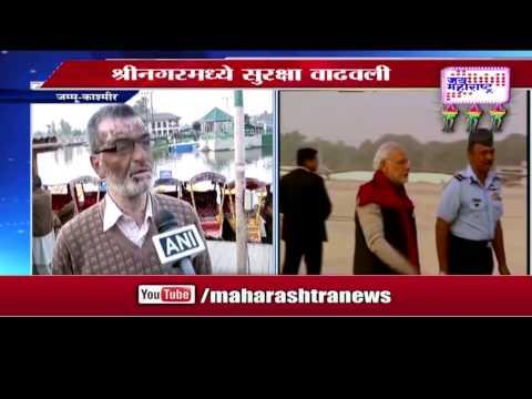 PM Narendra Modi visit Jammu kashmir