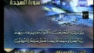 التلاوات المختارة | الشيخ صلاح بو خاطر ( سورة السجدة )