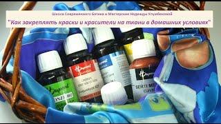 Как закреплять краски и красители на ткани в домашних условиях. Часть 1.