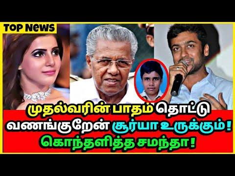 முதல்வருக்கு நன்றி கூறிய நடிகர் சூர்யா ! Suriya speech | Samantha latest interview | Cinema news