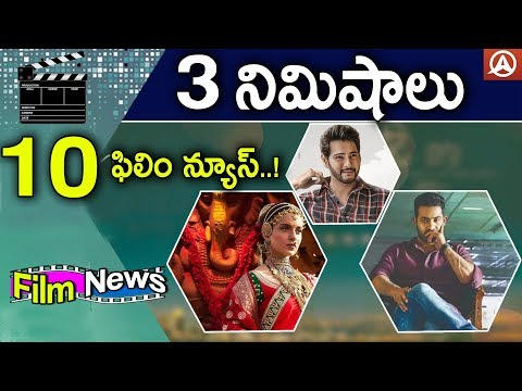 3 Minutes 6 Film News l Latest Tollywood Updates 01-Oct -2018 l Namaste Telugu