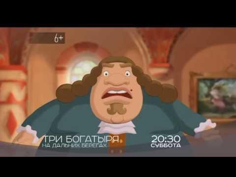 """""""Три богатыря на дальних берегах"""" смотрите на РЕН ТВ"""