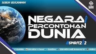 download lagu Negara Percontohan Dunia  Subuh Berjamaah  Ust. Zulkifli gratis