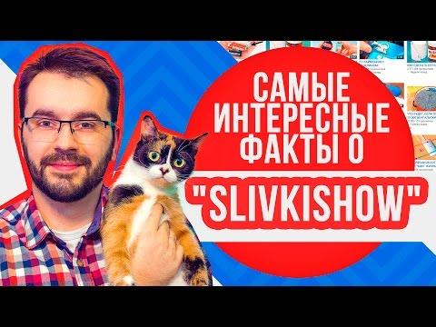 Slivki Show самые интересные факты о канале | Ютубер