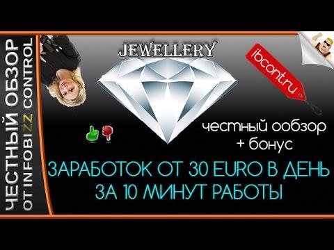 ЗАРАБОТОК ОТ 30 EURO В ДЕНЬ ЗА 10 МИНУТ РАБОТЫ. Jewellery / ЧЕСТНЫЙ ОБЗОР