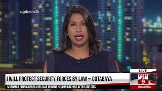 Ada Derana First At 9.00 - English News 04.11.2019