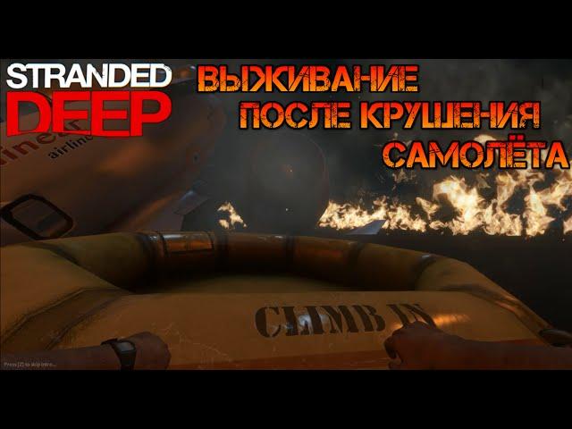 Stranded Deep - Выживание на острове после крушения самолёта!