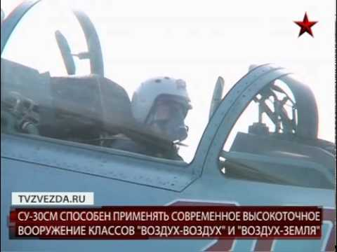 В армию поступят Су-30СМ