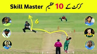 Top 10 Skill Master in Cricket History | Cricketers Skills