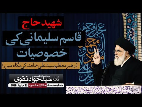 Haj Qasim Sulemani ki Khususiat [az nigah e Rehbar e Moazzam]   Agha Syed Jawad Naqvi