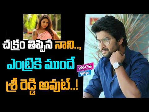 Sri Reddy Will Not Participating In Big Boss Season 2 Telugu | Nani | Tollywood | YOYO Cine Talkies