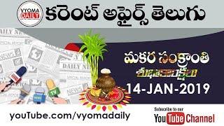 Telugu Current Affairs 14 January 2019 | AP, TS Daily Current Affairs in Telugu