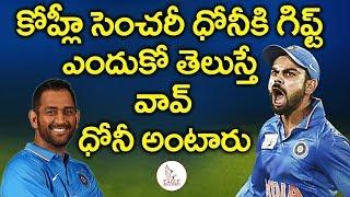 Sri Lanka vs India 4th ODI Highlights | First Innings | Kohli Century | Dhoni | Eagle Media Works