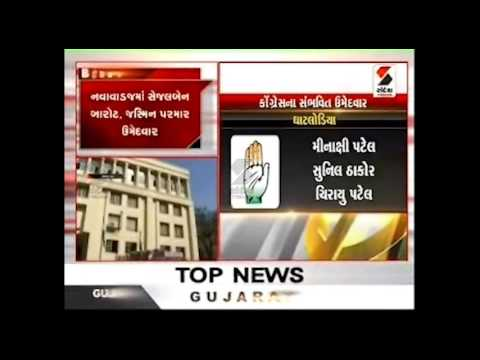 Congress Announced List For AMC Elections at Ahmedabad