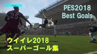【ウイイレ2018】スーパーゴール集/PES2018 Best Goals Compilation【ゴラッソ】
