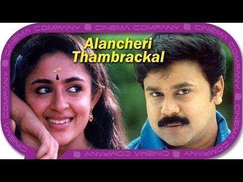 Aalancheri Thambrakkal 1995: Full Malayalam Movie video