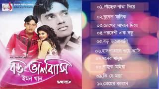 Boro Bhalobashi By PROTUNE ( JUKEBOX) Singer EMON KHAN